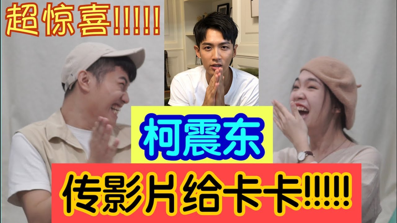 超惊喜!单身五年的卡卡竟然收到【柯震东】的影片!!