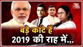 हल्ला बोल: यूपी में करारी हार के बाद BJP बदलेगी अपनी रणनीति ?