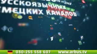 ArbusTV IPTV Русскоязычное телевидение в Германии и ЕС