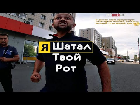 СтопХам-ЗВЕРЁК✋⛔️🔥 #СтопХам#Москва#БумагаБьетКамень