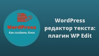 видео Визуальный редактор для wordpress - плагин вордпресс для редактирования текста