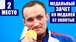 Паралимпиада 2020 Россия вышла на второе место в общем зачете после 8 дней игр у нее 32 золота