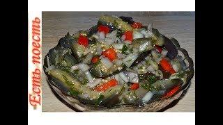Быстрая закуска из маринованых баклажанов./Fast snack from eggplants