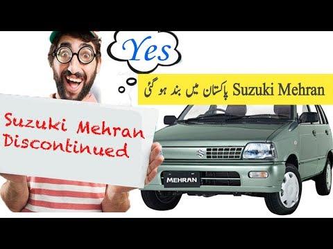 [ 😂Good News ] Suzuki Mehran Discontinued in Pakistan !!!!!