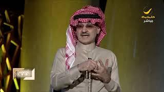 سمو الأمير الوليد بن طلال: سأشتري