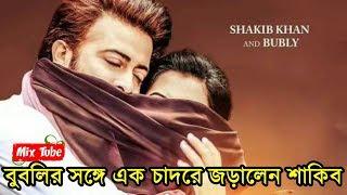 Download Video অবশেষে বুবলির সঙ্গে এক চাদরে জড়ালেন শাকিব খান দেখুন ভিডিও - Shakib khan - Bubly New Movie Shooting MP3 3GP MP4