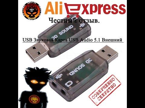 ✍Обзор внешеней USB звуковой карты 5 1 3D Sound из Китая