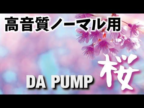 DA PUMP 桜【高音質ノーマル用】Mステ新曲