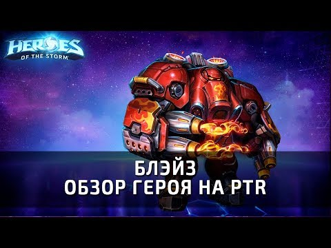 видео: БЛЭЙЗ - обзор нового героя по heroes of the storm