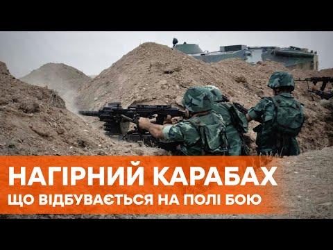 Война в Нагорном Карабахе 2020 | Азербайджан против Армении | Бои за Нагорный Карабах видео