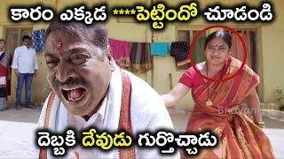 కారం ఎక్కడ పెట్టిందో చూడండి దెబ్బకి దేవుడు గుర్తొచ్చాడు Latest Telugu Movie Scenes
