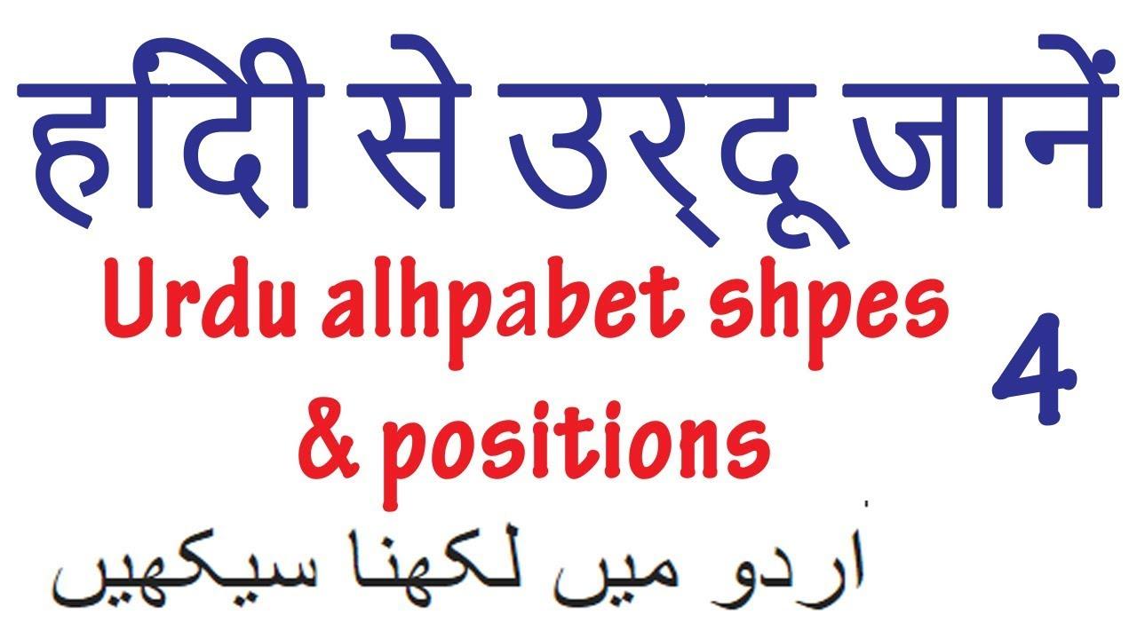 Learn Urdu through Hindi | Lesson 4 Urdu Alphabet letters - Shapes,  positions, basic words