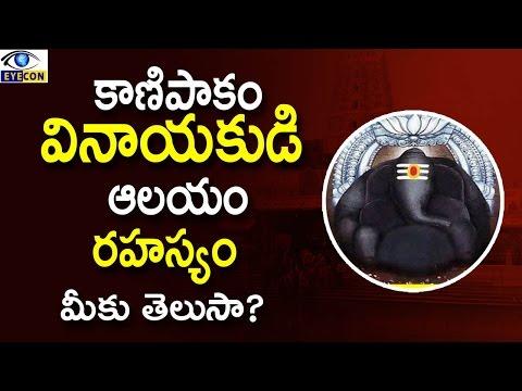 కాణిపాకం  వినాయకుడి ఆలయం రహస్యం || History behind Kanipakam Vinayaka Temple