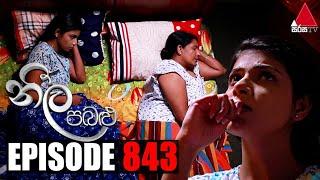 Neela Pabalu (නීල පබළු) | Episode 843 | 27th September 2021 | Sirasa TV Thumbnail