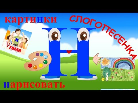 Слогопесенка со звуком Н. Обучающее видео для детей. Папп v теме
