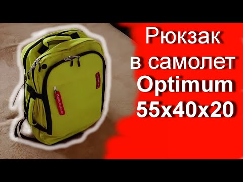 Рюкзак для самолета - ручная кладь 55x40x20