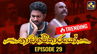 Nadagamkarayo Episode 29 ||''නාඩගම්කාරයෝ'' || 25th February 2021 Thumbnail