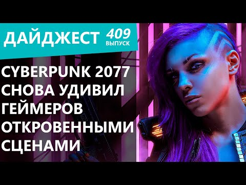 Cyberpunk 2077 снова удивил геймеров откровенными сценами. Дайджест
