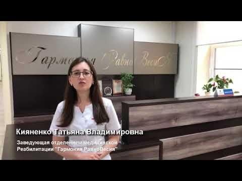 """Центр медицинской реабилитации """"Гармония РавноВЕСиЯ"""""""