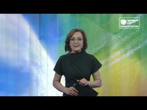 Новости Кирова  Выпуск 29 05 2020