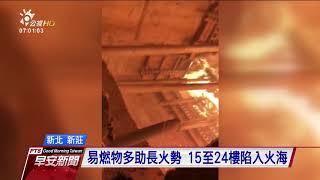 新北新莊建案大火 高樓竄燒烈焰沖天 20180914 公視早安新聞