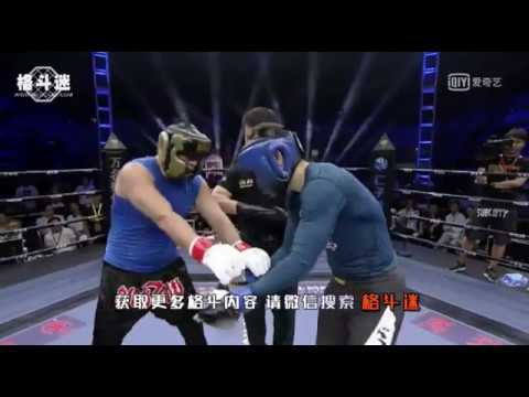 MMA vs Wing Chun - Latest Fight Out of China