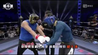 Baixar MMA vs Wing Chun - Latest Fight Out of China