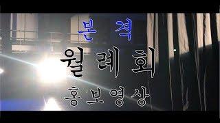 [춤추잰] 이화여대 무용과 월례회 공연 합니다!!!!