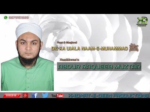 Dil Ka Ujala Naam-e-MUHAMMAD ﷺ By Abdur Raqueeb Muztar || A very attractive naat ||