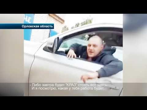 Смотреть В Орловской области уволенный полицейский безуспешно попытался заняться рэкетом онлайн
