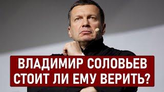Вы ещё верите Соловьеву?