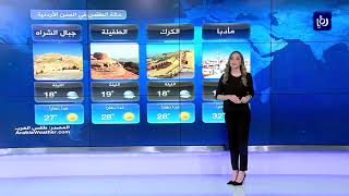 النشرة الجوية الأردنية من رؤيا 9-6-2019 | Jordan Weather