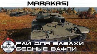 Рай для бабахи, изнасиловал вафель с вертухи жесть 18+ World of Tanks