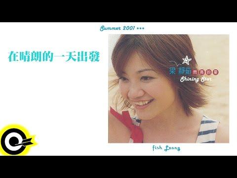 梁靜茹 Fish Leong【在晴朗的一天出發 Get Out On A Sunny Day】Official Lyric Video