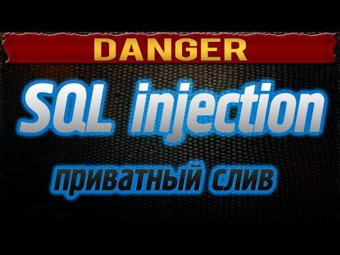SQL injection курс с переводом на русский (free для подписчиков)