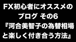 FX初心者にオススメのブログ その6 『河合美智子の為替相と楽しく付き合...