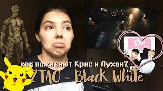 ZTAO - Black White (AB) РЕАКЦИЯ|ДАВАЙТЕ ПОГОВОРИМ О SM!