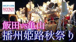 【播州】姫路秋祭り◆飯田vs亀山  姫路美容院