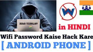 Wifi Ko Hack Kaise Kare - Nnvewga