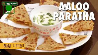Aloo Paratha Recipe   Puthuyugam Recipes