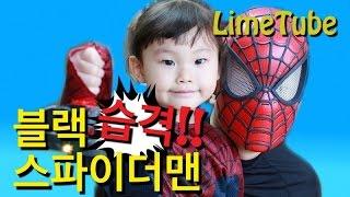블랙 스파이더맨의 습격!! 라임 스파이더맨과의 격투 | 라임튜브 어린이 코스튬 UFO 장난감 영화 놀이 | LimeTube & Toys