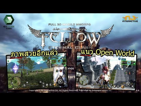 Fellow : Eternal Clash เกมมือถือ MMORPG Open World เปิดให้บริการในฉบับภาษาอังกฤษแล้วเด้อ !!