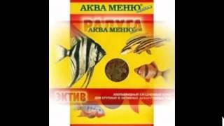 корма для выращивания рыбы(http://infoebook.ruhttp://infoebook.ru/korm-fish Корма для всех видов рыб! Крупнейший интернет-магазин зоотоваров в рунете! Лучши..., 2014-10-03T10:09:36.000Z)