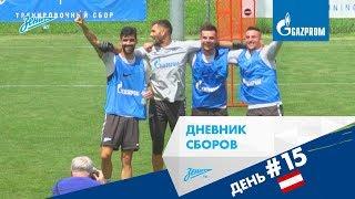 Дневник «Газпром»-тренировочных сборов: спортзал, квадраты и два мини-турнира