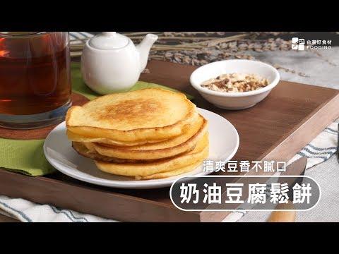 【懶人甜點】奶油豆腐鬆餅!3種材料做能做鬆餅,蓬鬆柔軟口感,濃郁豆香,清爽不膩!