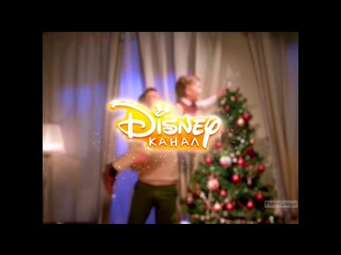 Disney Channel Russia Christmas Continuity 2017