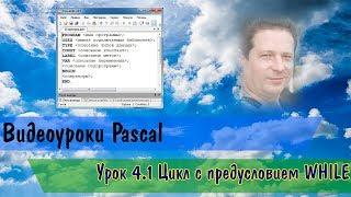 Pascal. Урок 4.1 Цикл с предусловием While