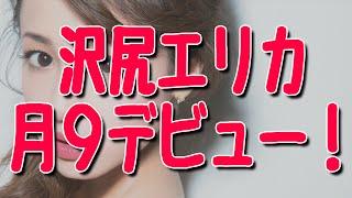 沢尻エリカが『ようこそ、わが家へ』で嵐・相葉雅紀と共演! ドラマオリ...
