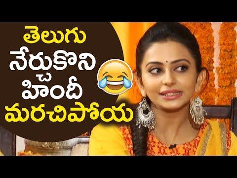 Rakul Preet Singh Making Super Fun About Her Language | Rakul Preet Singh About Her Telugu | TFPC