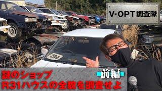 V-OPT調査隊 謎の ショップ  R31ハウス の全容を調査せよ! 【新作】